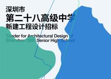深圳市第二十八高级中学新建工程设计招标