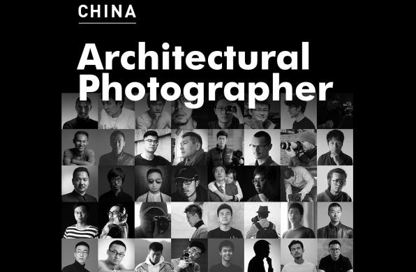 40位当下活跃的中国建筑摄影师