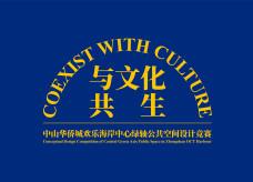 中山华侨城欢乐海岸中心绿轴公共空间设计竞赛