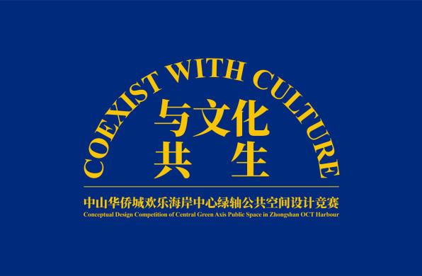 20万奖金+学生专属:中山华侨城欢乐海岸中心绿轴公共空间设计竞赛报名开放!