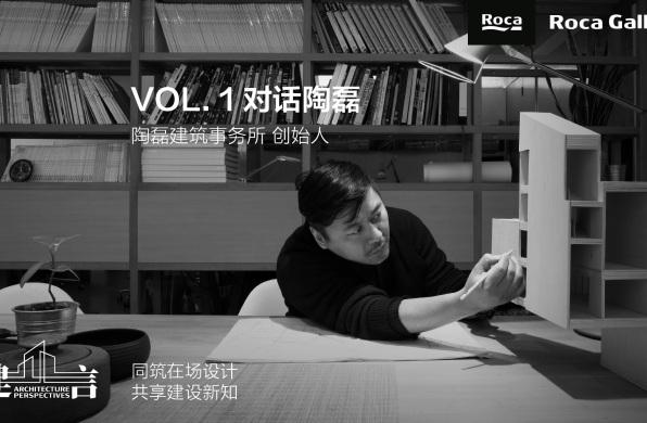建言 | 对话陶磊:城市未来与建筑变革之预想