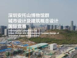 有方视频   深圳安托山博物馆群城市设计及建筑概念设计国际竞赛 - 场地航拍