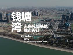 有方视频 | 钱塘湾未来总部基地城市设计国际竞赛 - 场地视频