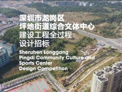 有方视频 | 深圳市龙岗区坪地街道综合文体中心-场地视频