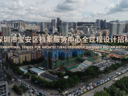 有方视频 | 深圳市宝安区档案服务中心全过程设计招标 - 场地视频